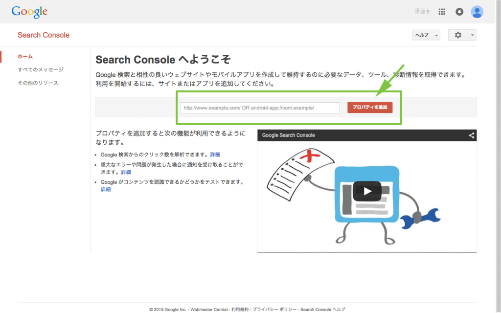 google search consoleでのサイト登録