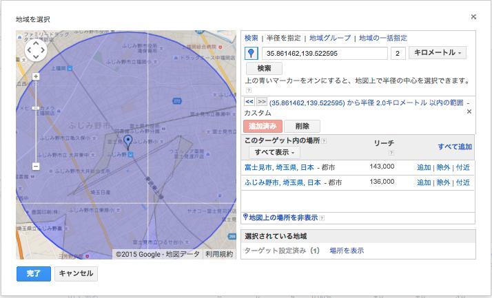 GoogleAdWords地域選択画面