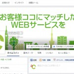 Facebookページの効果的な運用方法と成功するポイント
