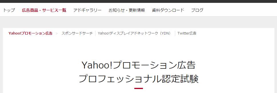 Yahooプロモーションプロフェッショナル