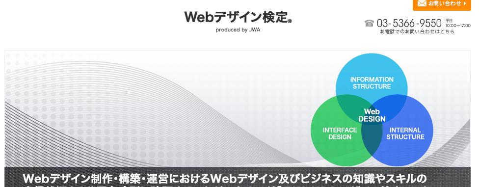 Webデザイン検定