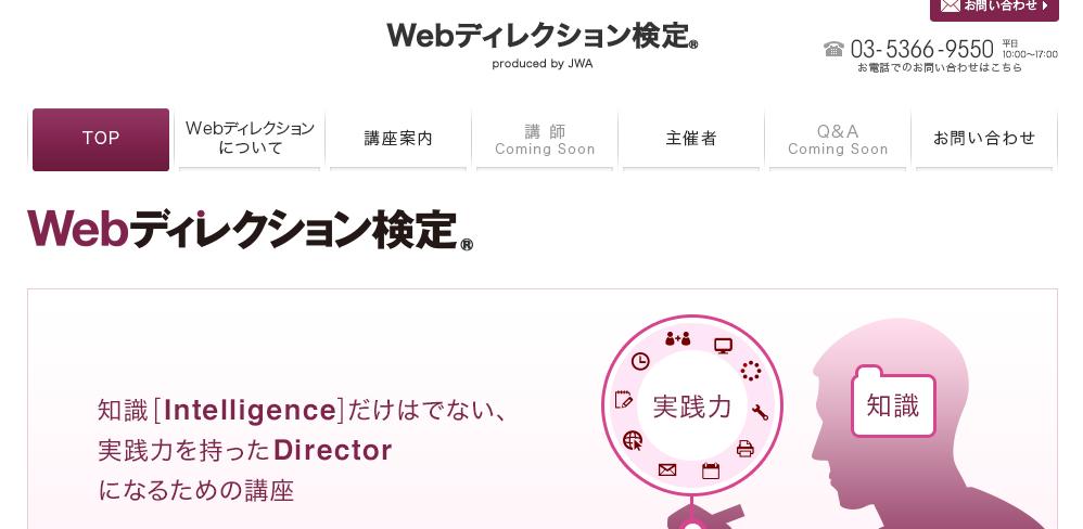 Webディレクション検定