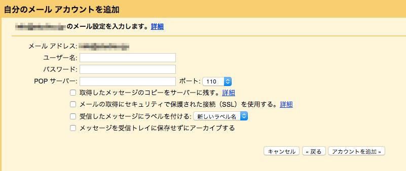 メール設定情報を入力する