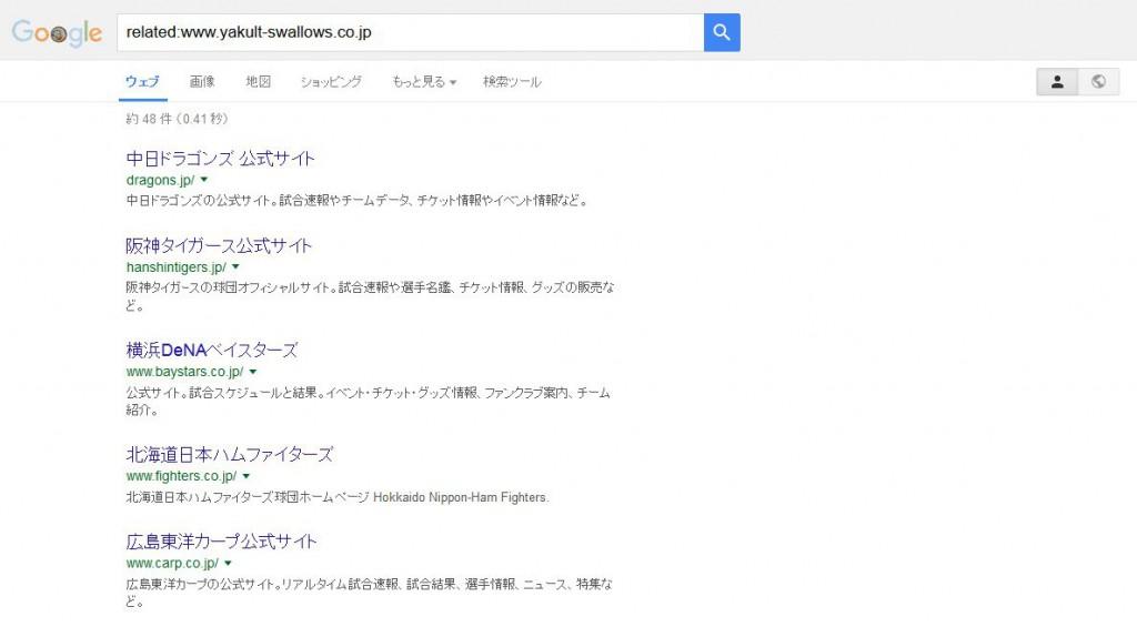 関連サイトを検索