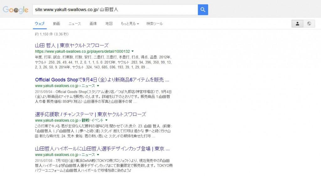 指定したサイト内で検索