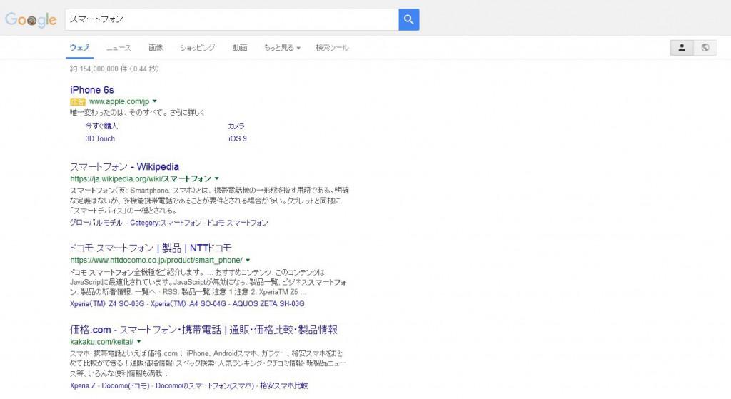 通常のキーワード検索