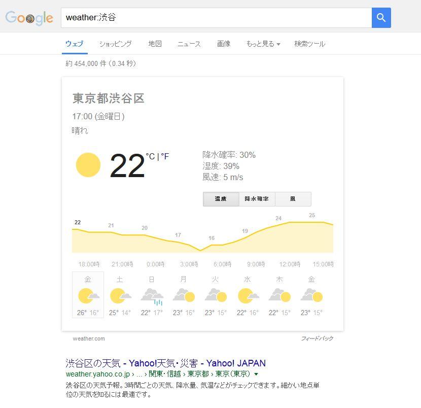 天気を調べる