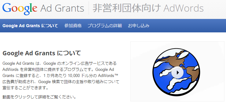 adgrants1