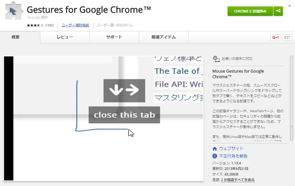 Gestures for Google Chrome