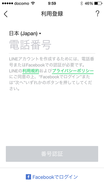 LINE電話番号の番号認証画面