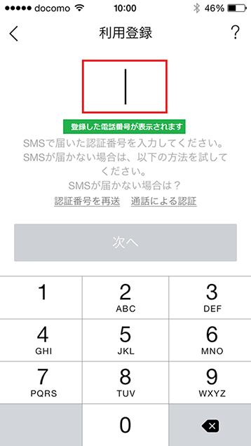 LINEアプリでの認証番号確認画面