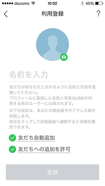 「LINE」で使う名前・画像を登録する画面