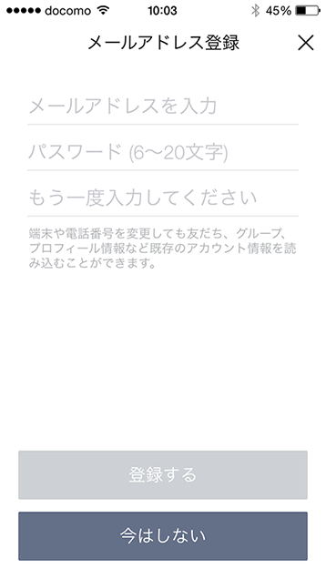 LINEとLINE@で使うメアド・パスワード登録画面
