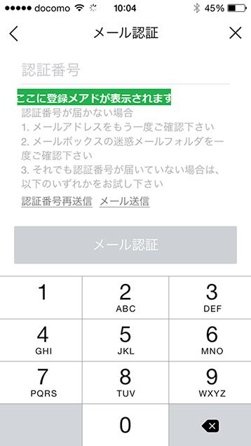 「メール認証画面」に認証番号を入力
