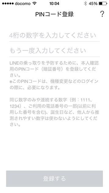 本人確認のPINコード登録画面