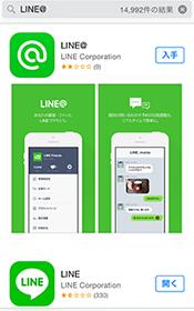 LINE@ダウンロード画面
