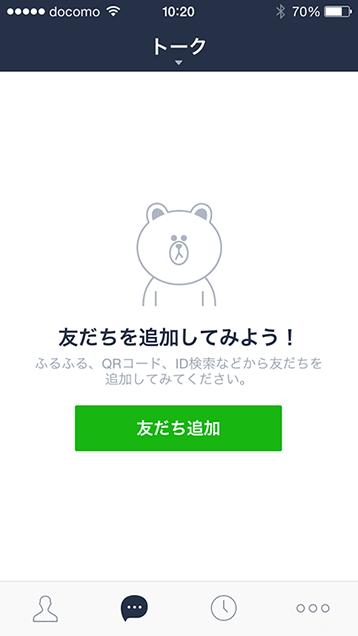 LINEアプリ起動画面
