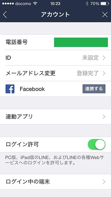 アカウント画面でメールアドレスを変更をタップ