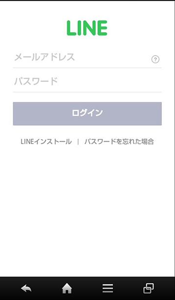 LINE IDでのログイン画面