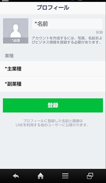 LINE@でのアカウント登録