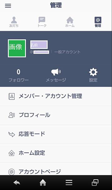 LINE@でのプロフィール登録