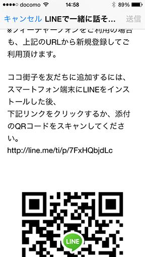LINEのトーク専用のショートカットアイコンの作成