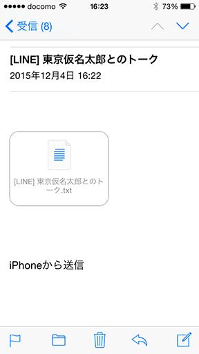 LINEからのメール内容をチェック