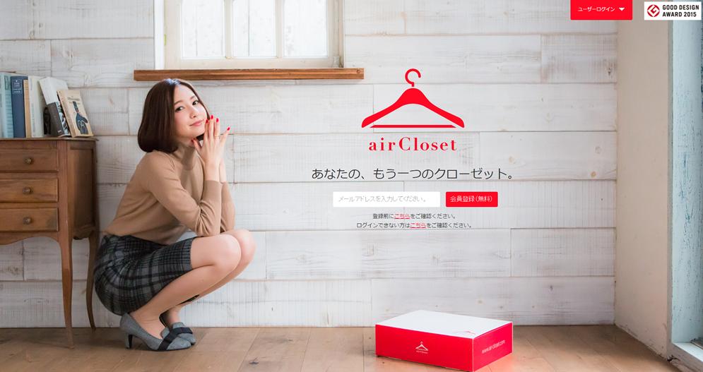 airClosetのホームページ