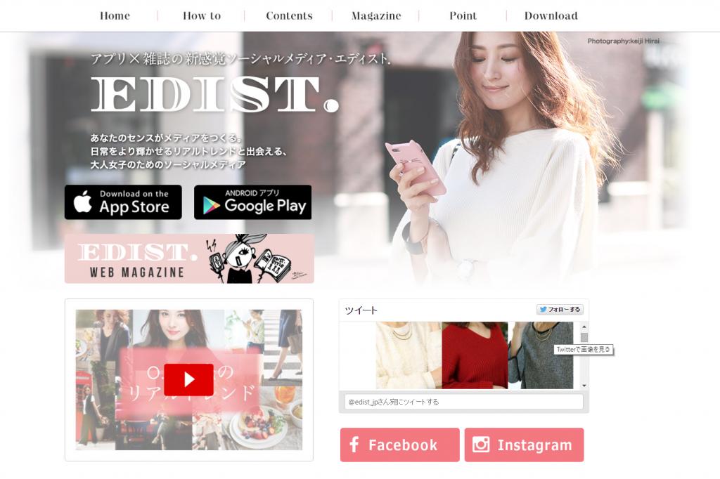 EDIST.CLOSETのホームページ