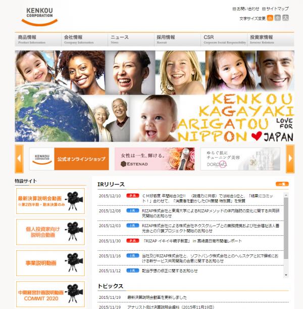 健康コーポレーション公式サイト