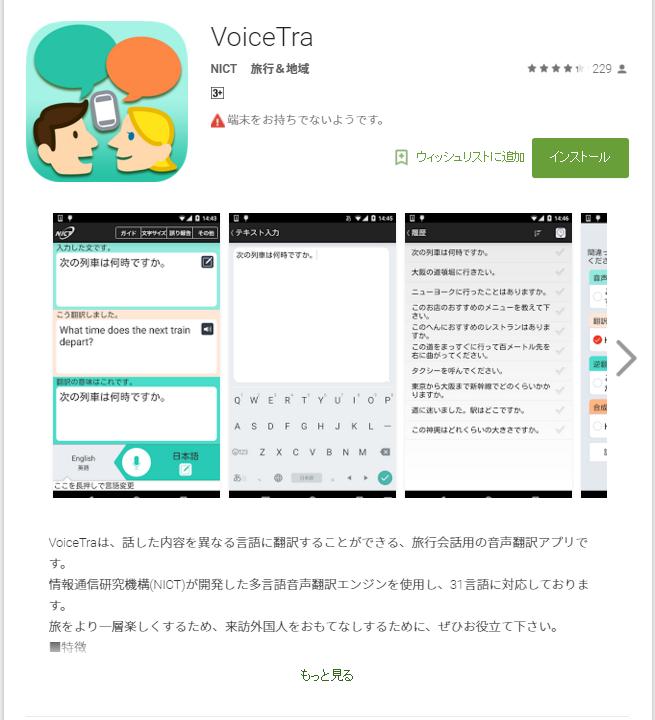 翻訳アプリボイストラ