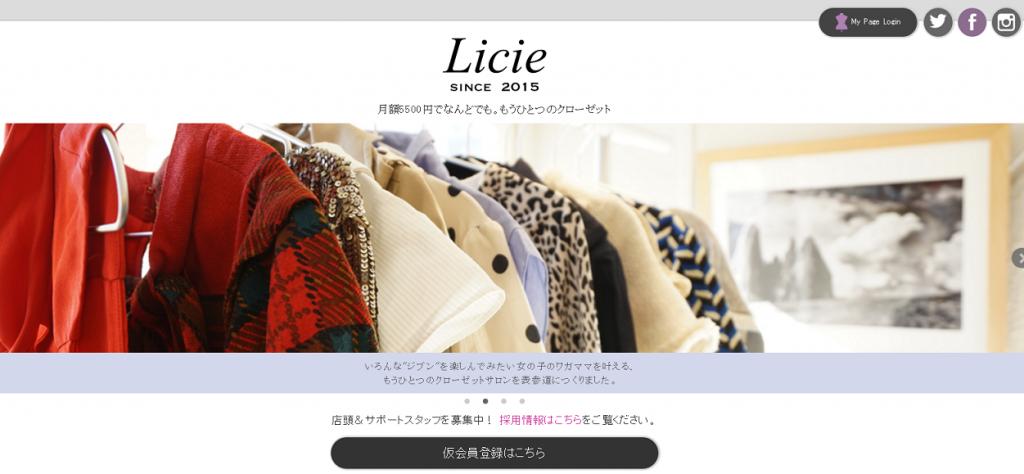 Licieのホームページ