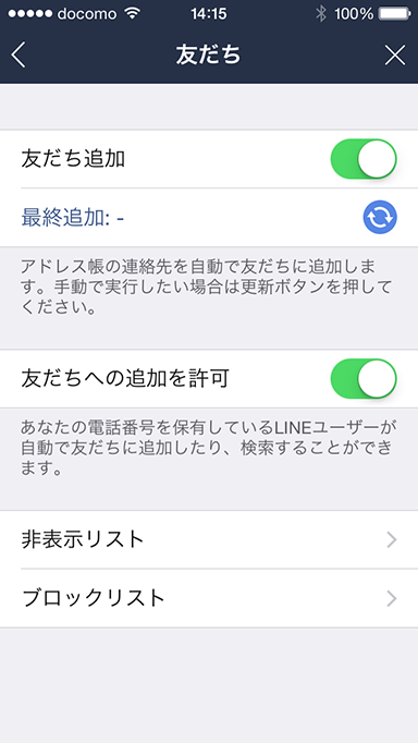 LINEの友達画面
