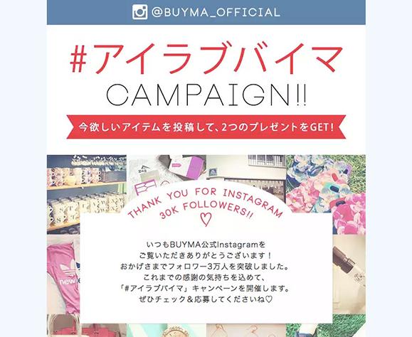 BUYMA(バイマ)インスタグラムページ