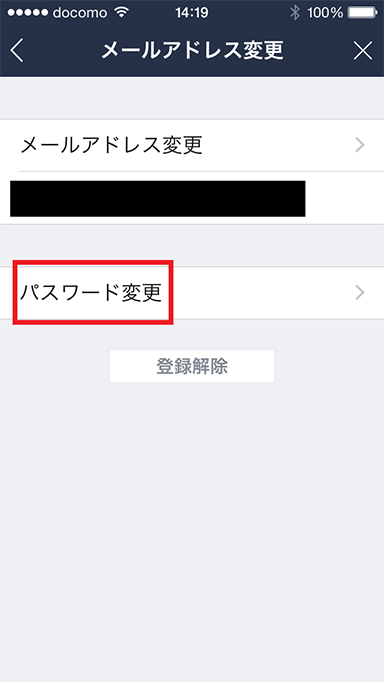 LINEの「メールアドレス変更」画面の下部「パスワード変更」をタップする