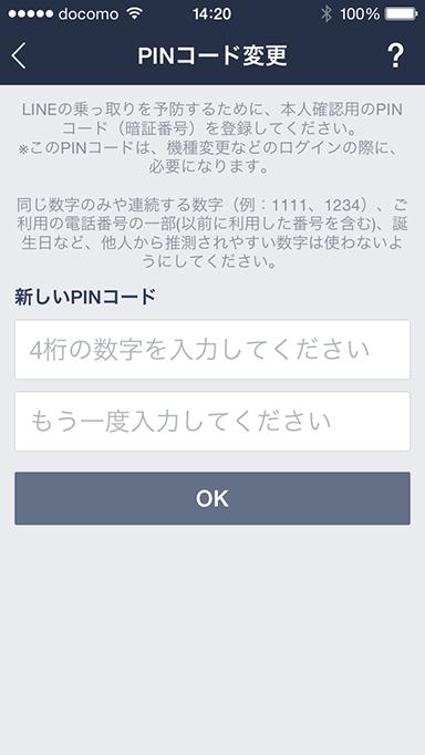LINEの新しいPINコードを2回入力する
