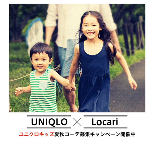 UNIQLO Kids × Locari(ユニクロキッズ×ロカリ)イベントページの画像