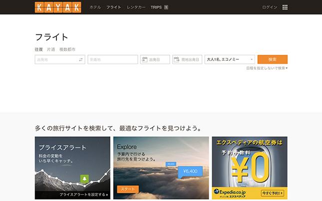 KAYAK(カヤック)のホームページ