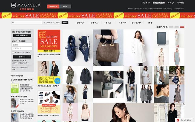 MAGASEEK(マガシーク)のホームページ