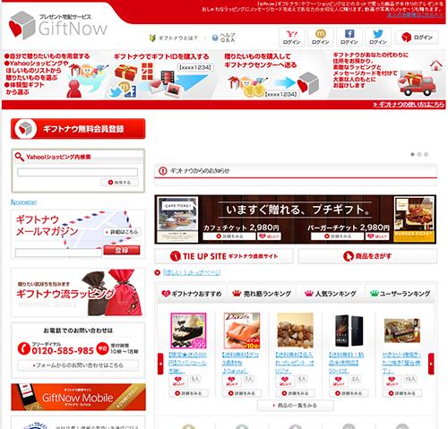 GiftNowのホームページ
