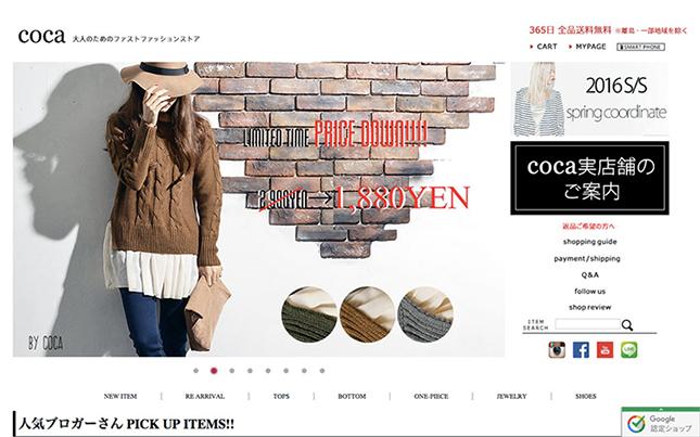 coca(コカ)のホームページ