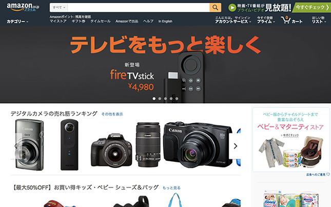 Amazon(アマゾン)のホームページ
