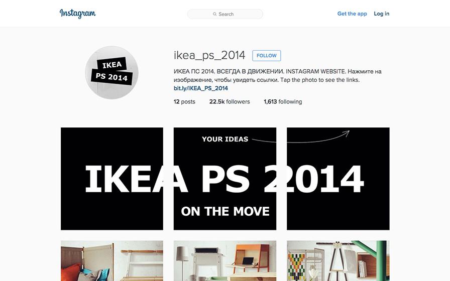 IKEAのインスタグラムページ