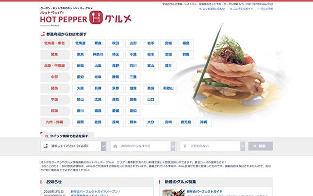 ホットペッパー(HOTPEPPER)のホームページ