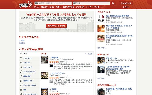 Yelpのホームページ