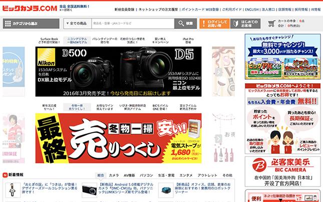 ビックカメラ.COMのホームページ
