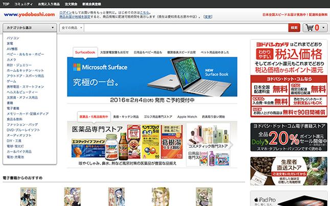ヨドバシ.comのホームページ