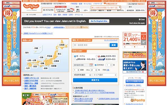 じゃらんのホームページ