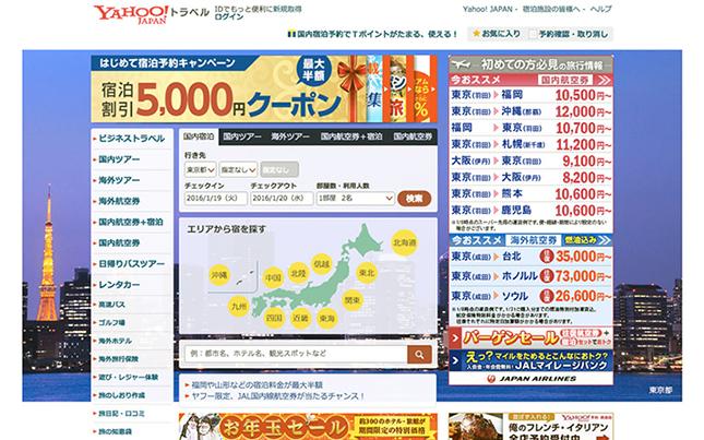 Yahoo!トラベル(ヤフートラベル)のホームページ