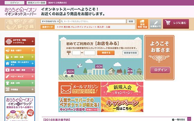 イオンネットスーパーのホームページ